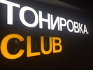 вывеска Tonirovka.Club